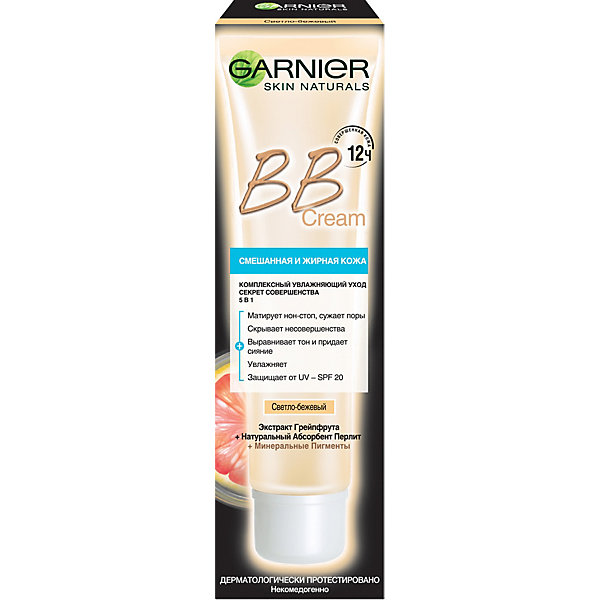 BB крем для лица Garnier Skin Naturals Секрет совершенства, светлый, 40 мл