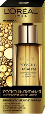L'Oreal Paris Масло для лица L'Oreal Paris Skin Expert Роскошь питания, 30 мл chi luxury black seed oil curl defining cream gel