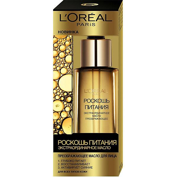 Масло для лица L'Oreal Paris Skin Expert
