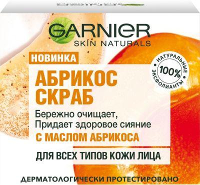 Garnier Скраб для лица Garnier Skin Naturals Абрикос, 50 мл chi luxury black seed oil curl defining cream gel