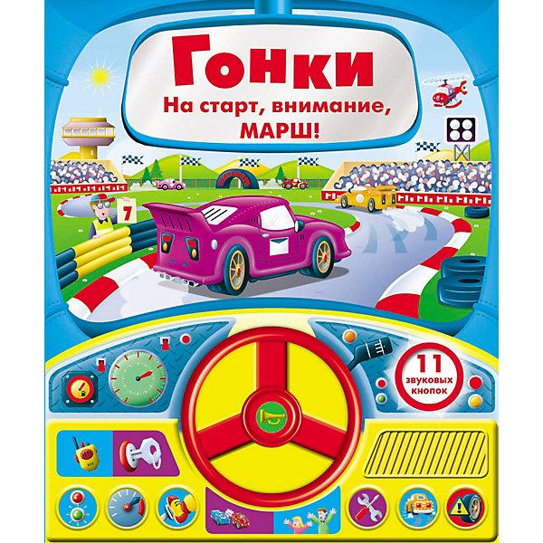 Книга с рулем