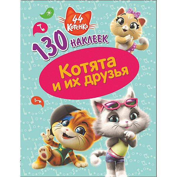 Книжка с наклейками 44 котёнка