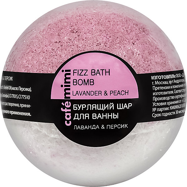 Бурлящий шар для ванны Cafemimi