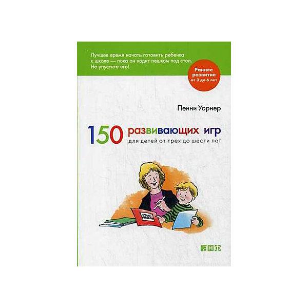 150 развивающих игр для детей от трех до шести лет (обложка) Альпина