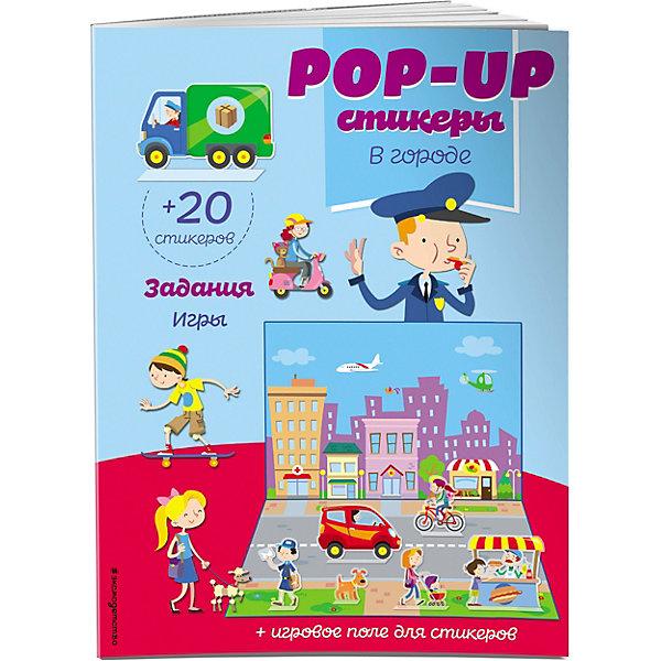 Купить В городе (+ pop-up наклейки ), Эксмо, Россия, Унисекс