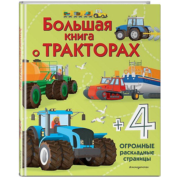 Картинка для Большая книга о тракторах