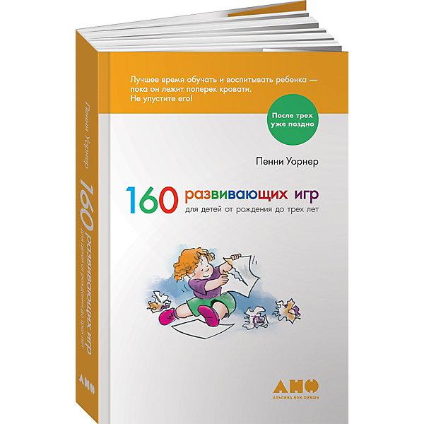 160 развивающих игр для детей от рождения до трех лет Альпина