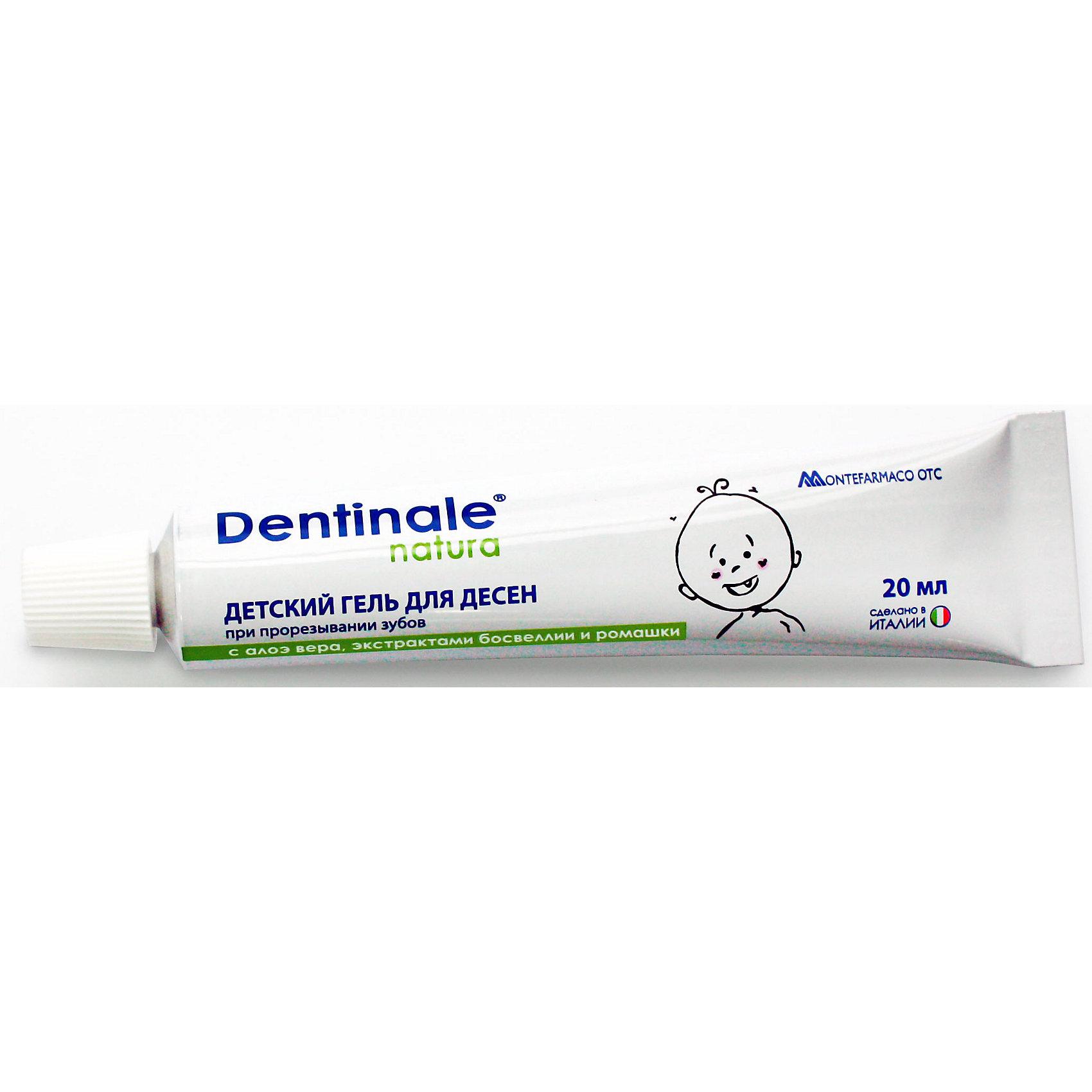 Детский гель для десен Dentinale Natura, 20 мл по цене 637