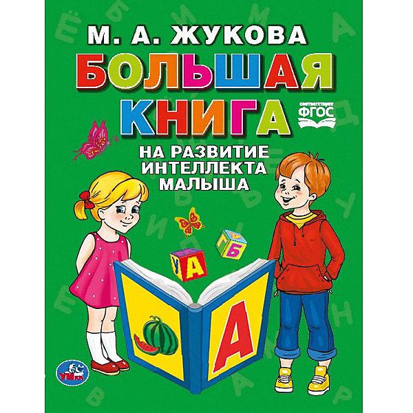 Купить Большая книга на развитие интеллекта малыша, М. Жукова, Умка, Россия, Унисекс
