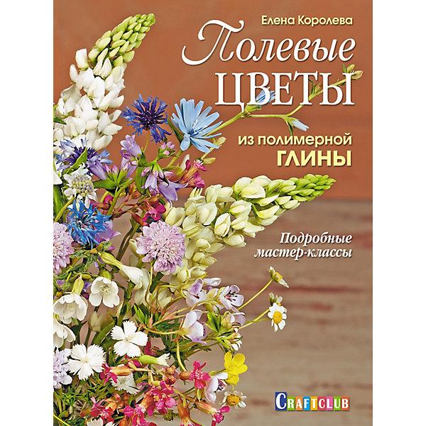 Купить Книга для творчества Полевые цветы из полимерной глины , Издательство Контэнт, Россия, Унисекс