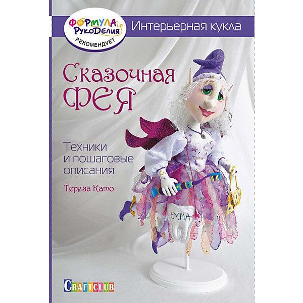 Купить Книга для творчества Интерьерная кукла: сказочная фея , Издательство Контэнт, Россия, Унисекс