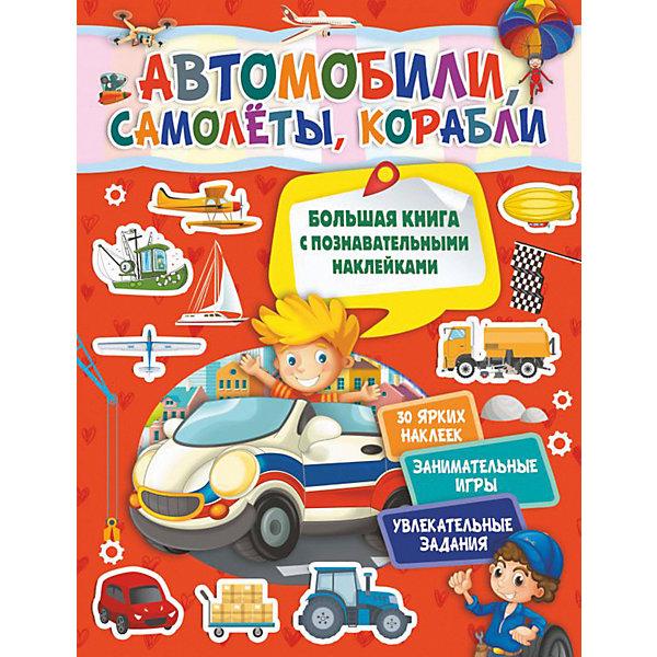 Купить Большая книжка с наклейками Автомобили, самолеты, корабли , Издательство АСТ, Россия, Унисекс