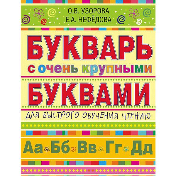 Купить Букварь с очень крупными буквами для быстрого обучения чтению, Издательство АСТ, Россия, Унисекс