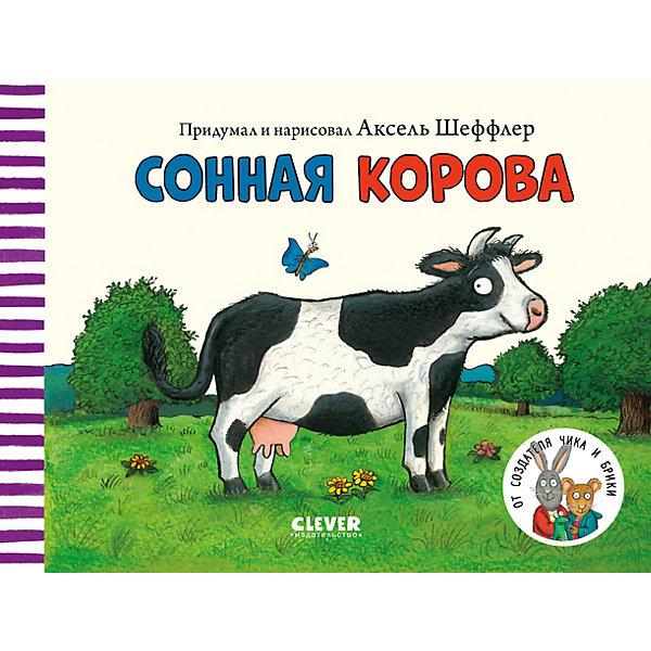 Фото - Clever Книжки-картонки Сонная корова, Шеффлер А. издательство clever книжки картонки я учусь говорить транспорт симон к clever