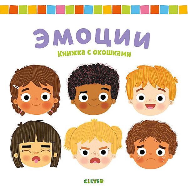 Clever Книжка с окошками Эмоции clever книжка с окошками университет для детей у моря макьюэн к