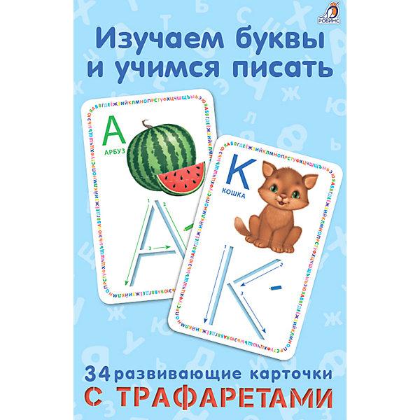 цена на Робинс Обучающие карточки-трафареты