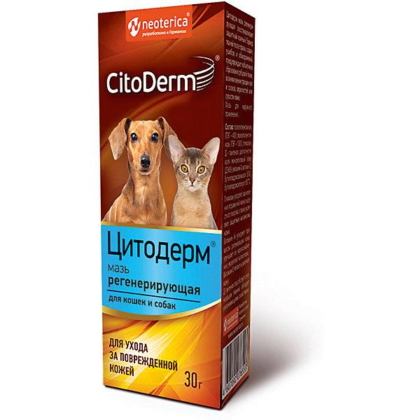 Мазь регенерирующая Цитодерм для кошек и собак,