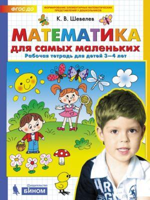 Фото - Бином Рабочая тетрадь для детей 3-4 лет Математика для самых маленьких, Шевелев К. бином рабочая тетрадь для детей 5 6 лет количество и счет шевелев к