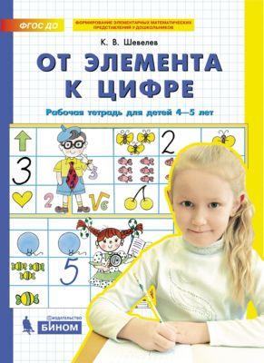 Фото - Бином Рабочая тетрадь От элемента к цифре, Шевелев К. бином рабочая тетрадь для детей 5 6 лет количество и счет шевелев к