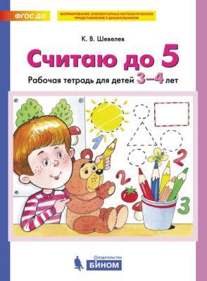 Фото - Бином Рабочая тетрадь Считаю до 5, Шевелев К. бином рабочая тетрадь для детей 5 6 лет количество и счет шевелев к