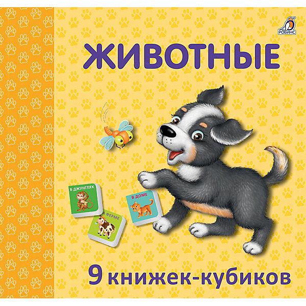 Купить Набор книжек-кубиков Животные, 9 шт, Робинс, Россия, Унисекс
