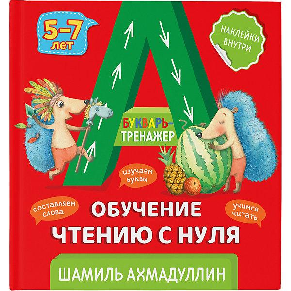 Букварь-тренажер. Обучение чтению с нуля 5-7 лет
