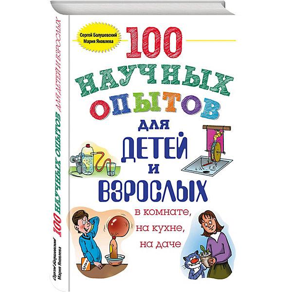 Эксмо 100 научных опытов для детей и взрослых