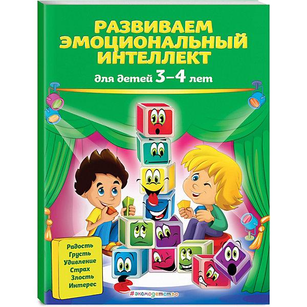 Купить Развиваем эмоциональный интеллект, Эксмо, Россия, Унисекс