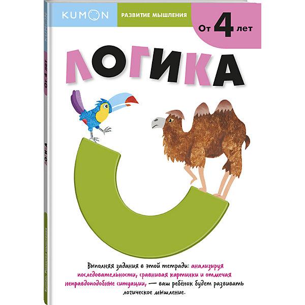 Манн, Иванов и Фербер Рабочая тетрадь Kumon Развитие мышления Логика kumon развитие мышления творческие способности от 5 лет