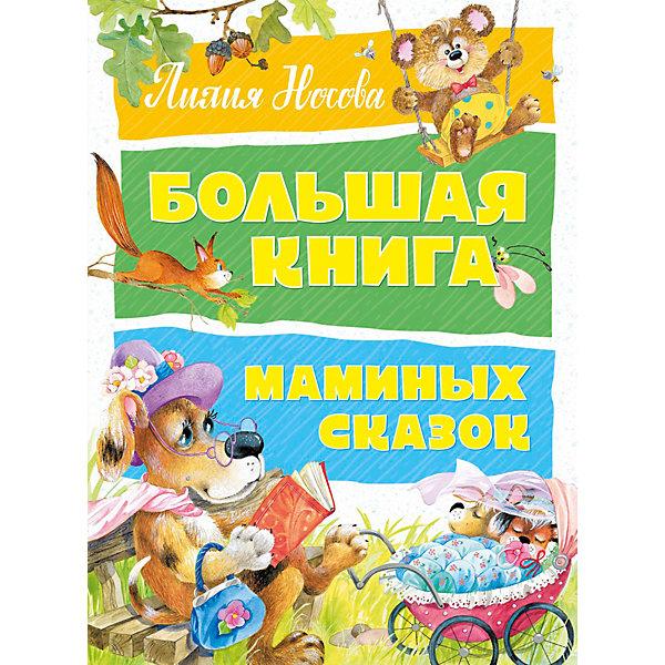 Махаон Большая книга маминых сказок, Носова Л. махаон сборник большая книга сказок в бианки