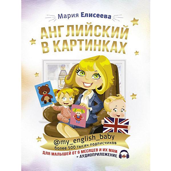 Купить Английский в картинках для малышей от 6 месяцев и их мам, Издательство АСТ, Россия, Унисекс