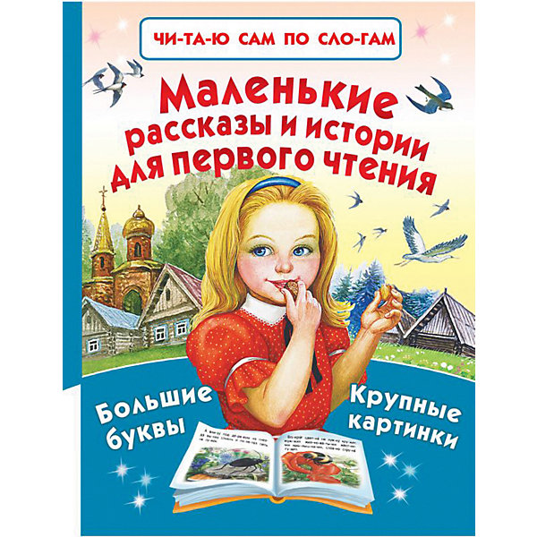 Фото - Издательство АСТ Маленькие рассказы и истории для первого чтения пришвин михаил михайлович маленькие рассказы и истории для первого чтения
