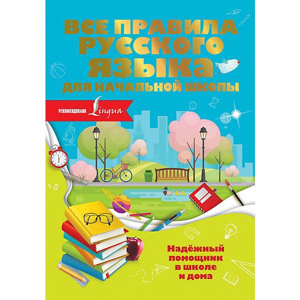 Купить Все правила русского языка для начальной школы, Издательство АСТ, Россия, Унисекс