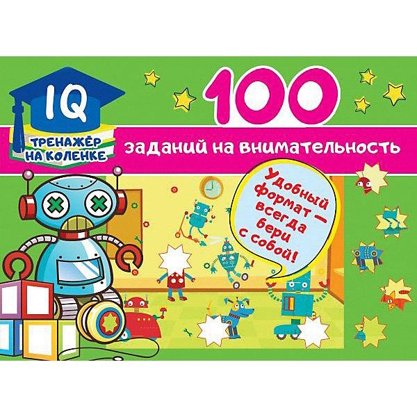 Купить 100 заданий на внимательность, Издательство АСТ, Россия, Унисекс