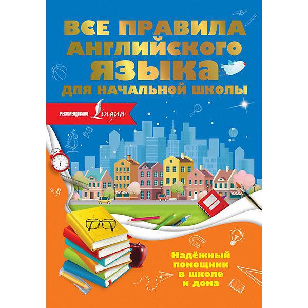 Купить Все правила английского языка для начальной школы, Издательство АСТ, Россия, Унисекс