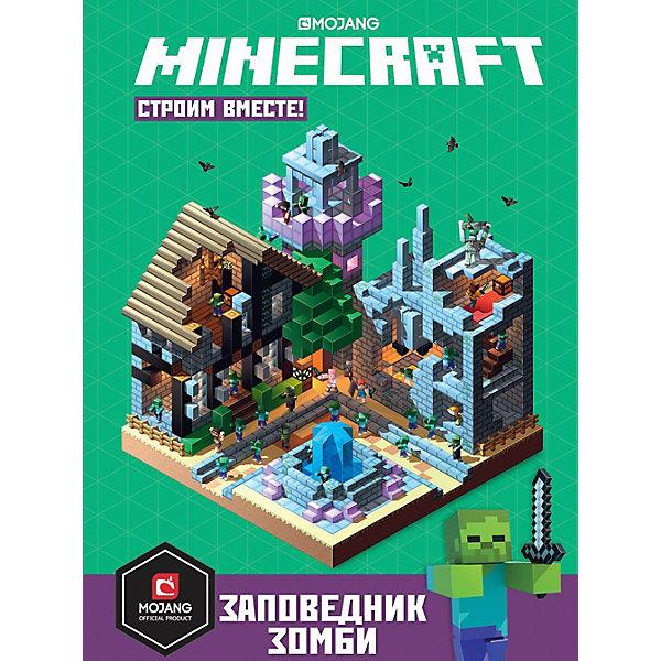 ИД Лев Minecraft Строим вместе. Заповедник зомби ид лев minecraft средневековая крепость
