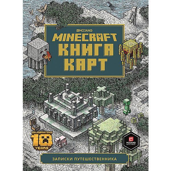 ИД Лев Книга карт Minecraft Записки путешественника ид лев minecraft средневековая крепость