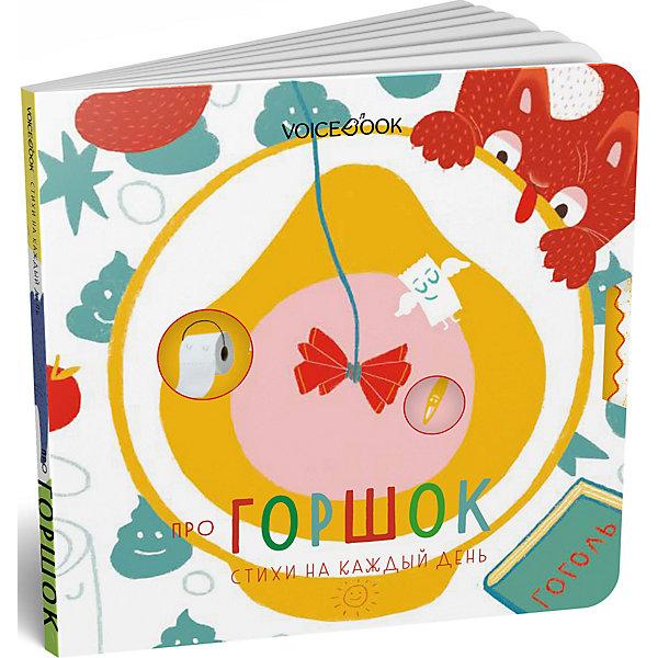 """Картинка для VoiceBook Стихи на каждый день """"В помощь маме. Про горшок"""", Первухина Ю."""