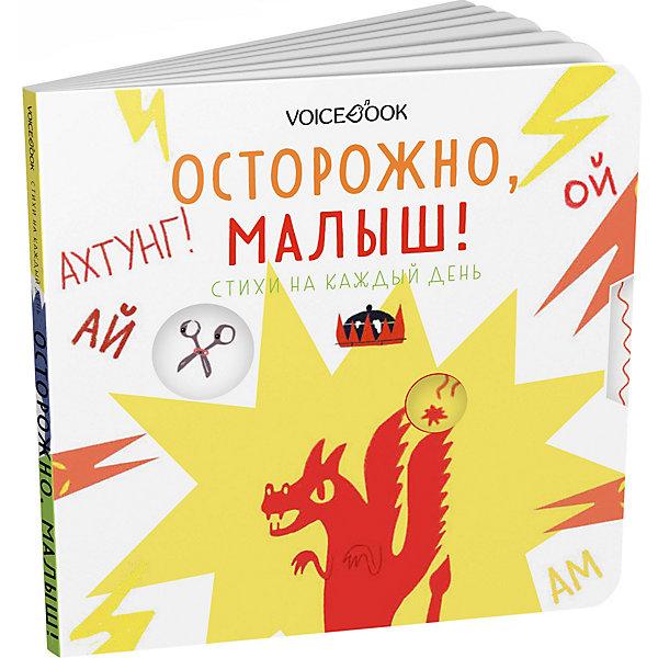 """Картинка для VoiceBook Стихи на каждый день """"В помощь маме. Осторожно, малыш!"""", Краснова А."""