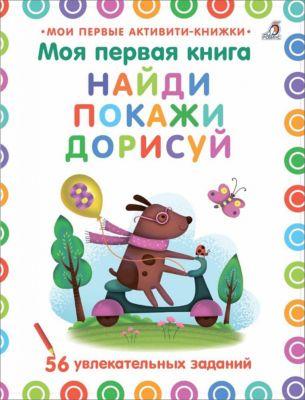 дорисуй моя прелесть Робинс Моя первая книга Найди, покажи, дорисуй