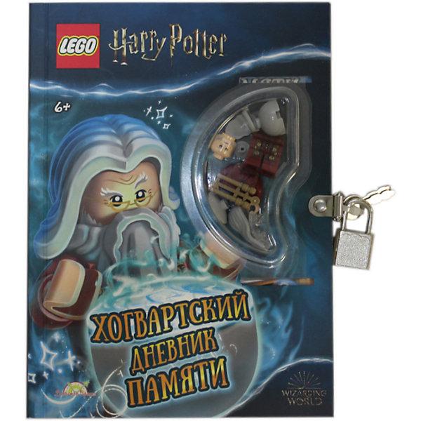 Книга с игрушкой LEGO Harry Potter - Хогвартский дневник памяти
