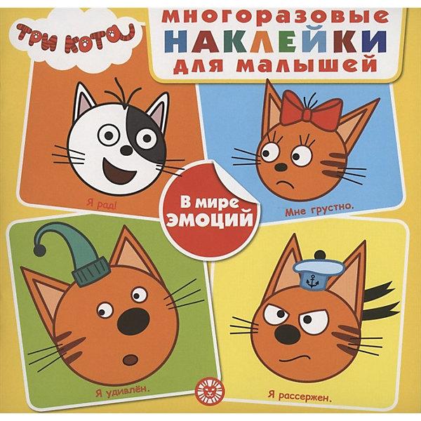 ИД Лев Развивающая книжка с многоразовыми наклейками Три Кота. В мире эмоций ид лев развивающая книжка с многоразовыми наклейками и постером энчантималс