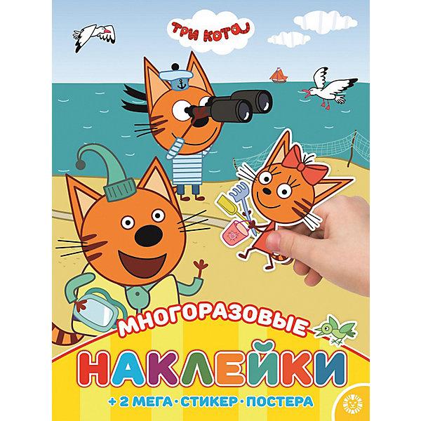 ИД Лев Развивающая книжка с многоразовыми наклейками Три Кота ид лев развивающая книжка с многоразовыми наклейками и постером энчантималс