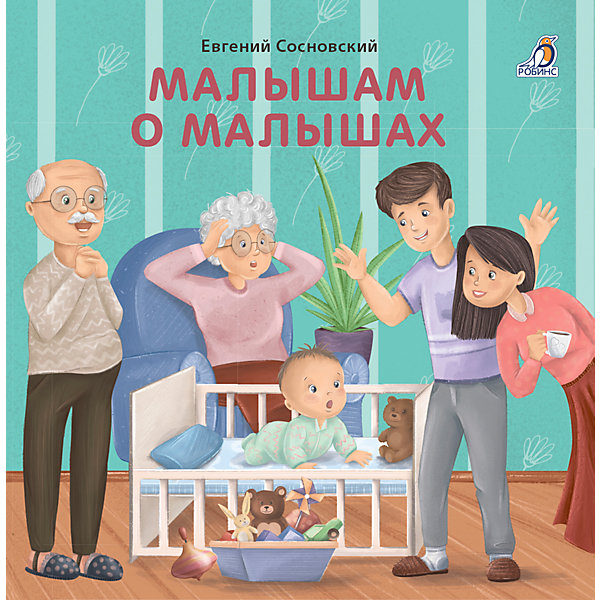 Фото - Робинс Книжка-картонка Малышам о малышах робинс книжка картонка читаем малышам