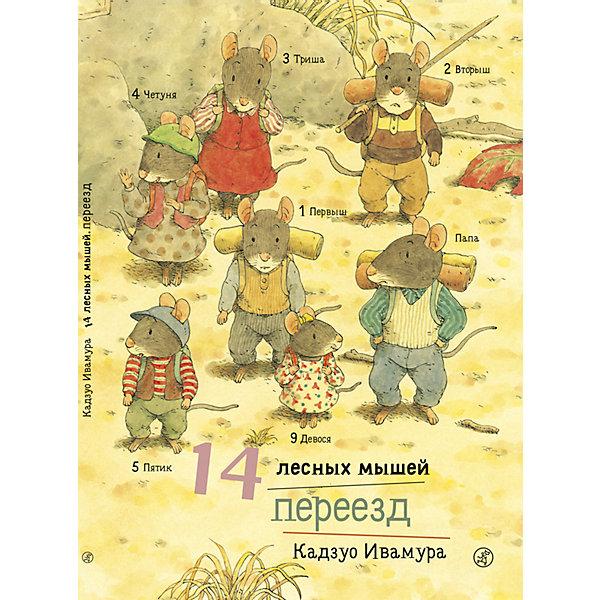 Купить Сказка 14 лесных мышей. Переезд, Ивамура К., Самокат, Россия, Унисекс