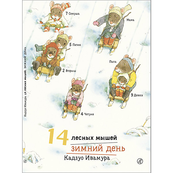 Самокат Сказка 14 лесных мышей. Зимний день, Ивамура К.