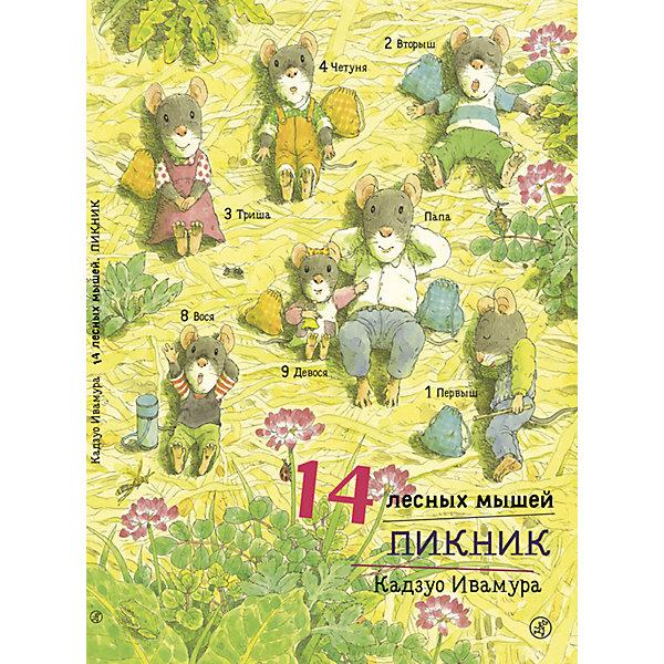 Купить Сказка 14 лесных мышей. Пикник, Ивамура К., Самокат, Россия, Унисекс