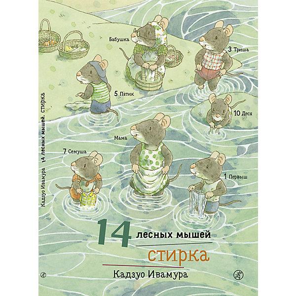 Купить Сказка 14 лесных мышей. Стирка, Ивамура К., Самокат, Россия, Унисекс