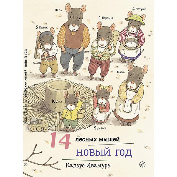 Купить Сказка 14 лесных мышей. Новый год, Ивамура К., Самокат, Россия, Унисекс