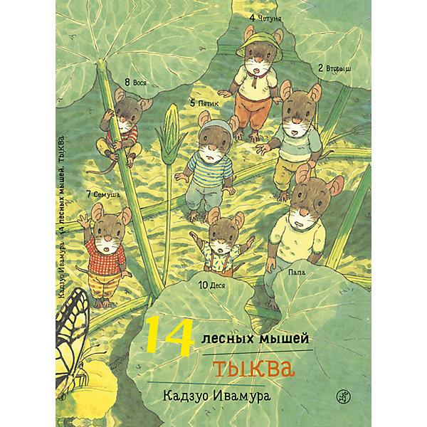 Купить Сказка 14 лесных мышей. Тыква, Ивамура К., Самокат, Россия, Унисекс